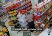 سرقت مسلحانه برای یک گونی برنج خبرساز شد +عکس