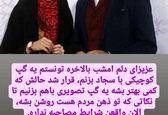 همسر آزاده نامداری این روزها چه می کند؟ +عکس