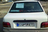 فروش پراید برای مهریه +عکس