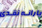 اولین یارانه نقدی ۱۴۰۰ کی واریز می شود؟