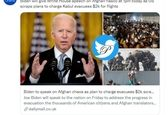 کاسبی جدید آمریکا در افغانستان