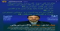 حمله تند علی کریمی اینبار به ستاد ملی کرونا +عکس